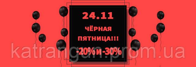 Чёрная пятница в магазине KatranGun! Скидки до 30%!