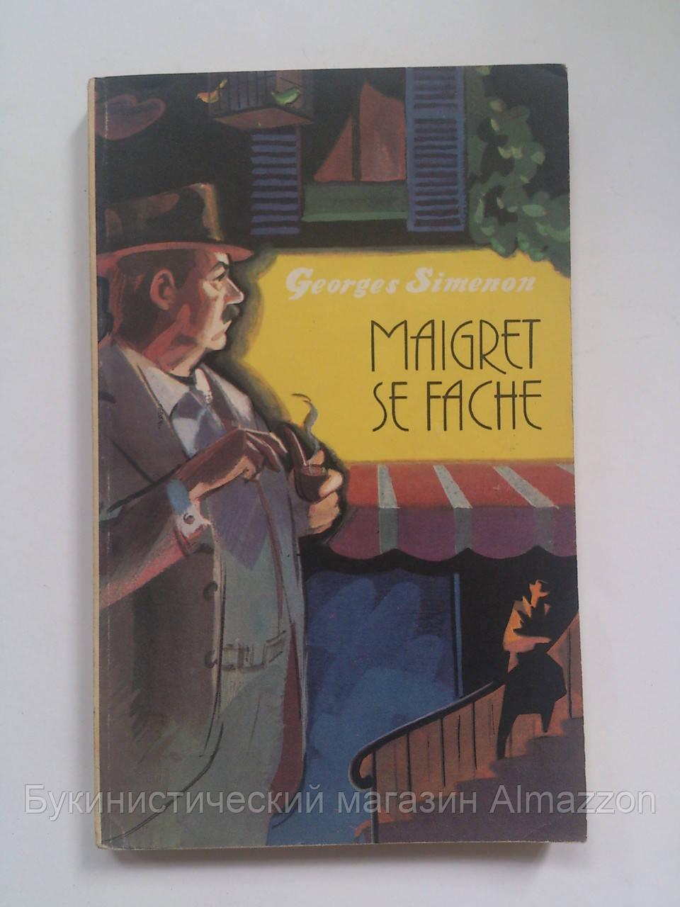 """Жорж Сименон """"Мегрэ сердится"""" На французском языке"""