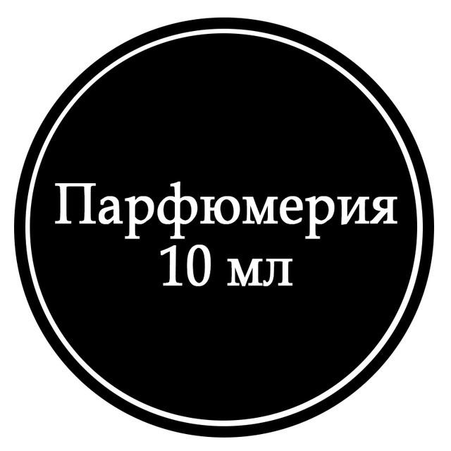 Парфюмерия-10 мл