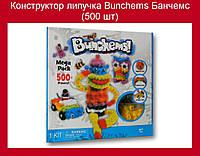 Конструктор липучка Bunchems Банчемс (500 шт)