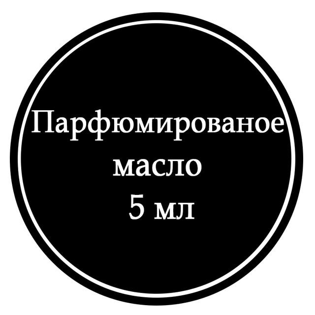 Парфюмированое масло 5 мл