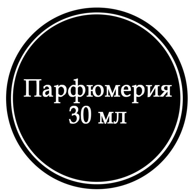 Парфюмерия-30 мл
