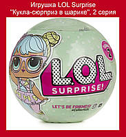 """Игрушка LOL Surprise """"Кукла-сюрприз в шарике"""", 2 серия"""