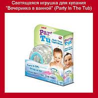 """Светящаяся игрушка для купания """"Вечеринка в ванной"""" (Party In The Tub)"""
