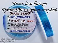 Нить для бисера Tytan 100 лазурно-голубой