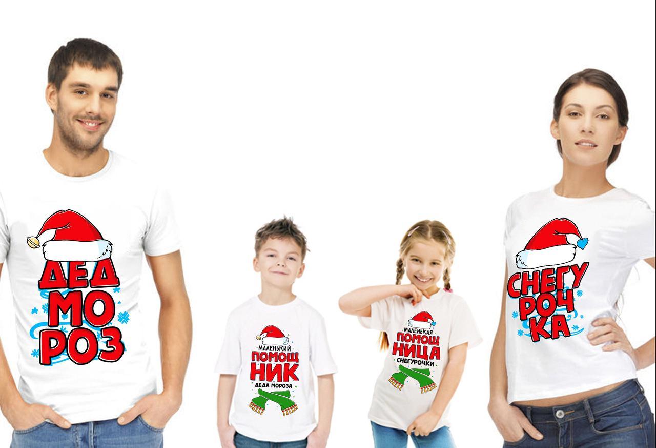 """Футболки для всей семьи """"Дед Мороз, Снегурочка и помощники"""""""