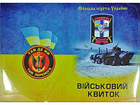Обкладинка військовий квиток морпіх ОБ2 ТМLUVETE
