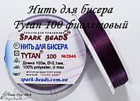 Нить для бисера Tytan 100 фиолетовый