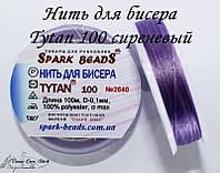Нить для бисера Tytan 100 сиреневый