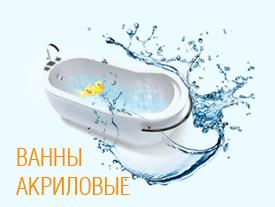 Акция на ванны в комплекте