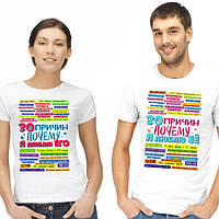 """Парные футболки """"30 причин почему я люблю его/её"""""""