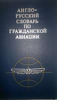 Англо-русский словарь по гражданской авиации. Около 11000 терминов.