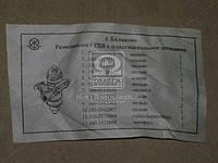 Рем комплект регулятора давления (Производство Россия) 100.3512009-04