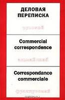 Деловая переписка на русском, английском, французском языках