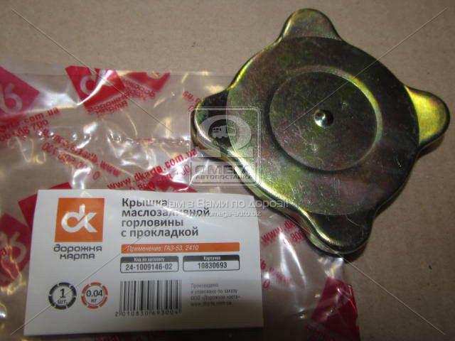 Крышка маслозаливочной горловины ГАЗ 53, 2410 с прокладкой  24-1009146-02 - АВТОКОМПОНЕНТ в Мелитополе