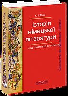 Історія німецької літератури: від початку до сьогодення. [нім.]  Мізін К. І.