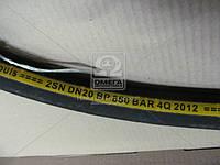 Рукав высокого давления 1210 Ключ 41 d-20 2SN (производство Агро-Импульс.М.) (арт. Н.036.87.1210 2SN)