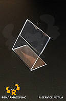 Ценникодержатель L-образный настольный 50х50 (ПЕТ)