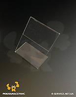 Ценникодержатель L-образный настольный 50х80 (ПЕТ)