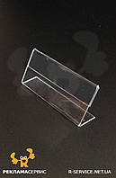 Ценникодержатель L-образный настольный 60х30 (ПЕТ)