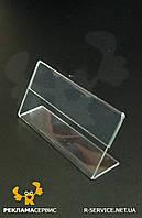 Цінникотримач L-подібний настільний 60х40 (Акрил)