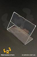 Цінникотримач L-подібний настільний 60х50 (ПЕТ)
