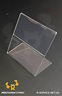 Цінникотримач L-подібний настільний 60х70 (Акрил)