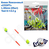 Кивок лавсановый Goss Спорт S-65-80 (0,1-0,2g) (25шт)