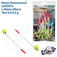 Кивок лавсановый Goss Спорт S-80-145 (0,2-0,4g) (25шт)