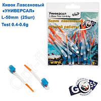 Кивок лавсановый Goss Универсал U-50-125 (0,4-0,6g) (25шт)