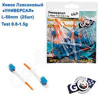 Кивок лавсановый Goss Универсал U-50-175 (0,8-1,5g) (25шт)