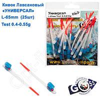 Кивок лавсановый Goss Универсал U-65-145 (0,4-0,55g) (25шт)