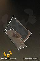 Ценникодержатель L-образный настольный 70х40 (Акрил)