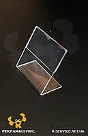 Ценникодержатель L-образный настольный 70х70 (ПЕТ)