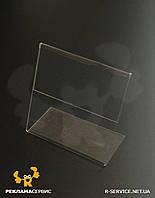 Ценникодержатель L-образный настольный 80х80 (ПЕТ)