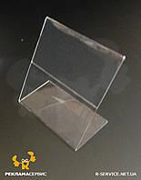 Ценникодержатель L-образный настольный 80х90 (ПЕТ)