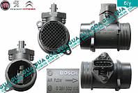 Расходомер воздуха ( воздухомер / датчик массового расхода воздуха ) 0281002618 Fiat DOBLO 2000-2005, Fiat DOBLO 2005-2009, Alfa Romeo 156 1997-2006,