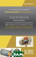 Битюцкий И.Б., Электрические машины. Двигатель постоянного тока. Курсовое проектирование. Учебное пособие