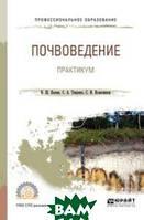 Казеев К.Ш. Почвоведение. Практикум. Учебное пособие для СПО