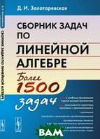 Золотаревская Д.И. Сборник задач по линейной алгебре