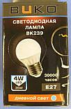 Светодиодная лампа BUKO ВК 239, фото 2