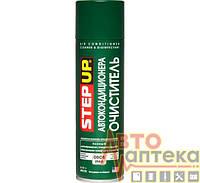 Пенный очиститель автокондиционера аэрозоль (Step Up) (SP5152) 0,51л
