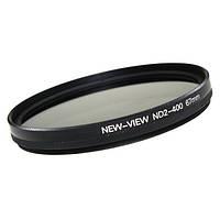 Нейтрально-серый светофильтр переменной плотности ND2-400, 67mm.
