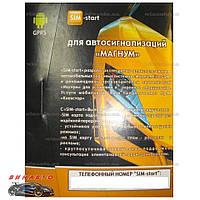 Стартовый пакет (SIM карта) Magnum SIM-start