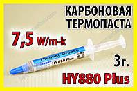 Термопаста HY880 Plus 3г. 7,5WmK карбоновая нано Halnziye термо паста термопрокладка термоинтерфейс