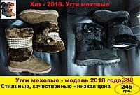 Женские зимние сапоги - угги полусапожки Wukelan