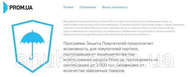 Защита покупателей prom.ua интернет-магазин Action Style