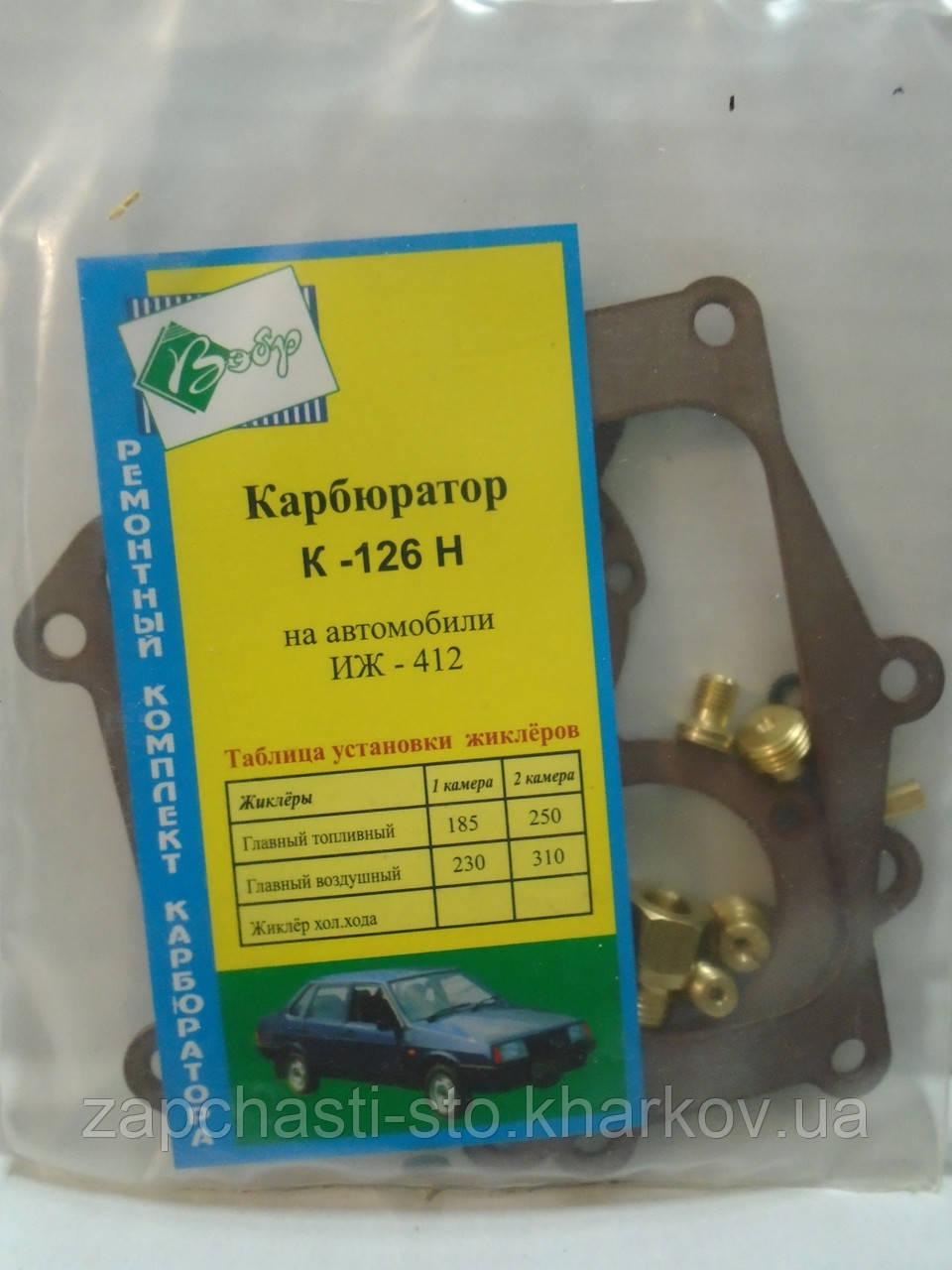 Ремкомплект карбюратора Москвич К-126Н Вэбр