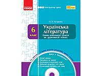 Українська література. 6 клас. Планиконспекти уроків на друкованій основі ТМРА