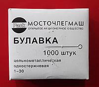 Булавки  портновские цельнометаллические 1-30 (1000 шт)